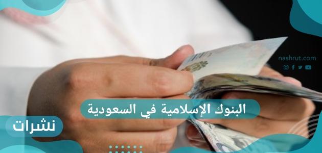 البنوك الإسلامية في السعودية