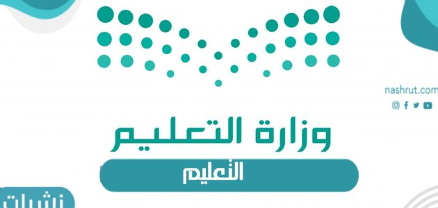 قرارات وزارة التعليم السعودية