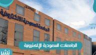 موعد التسجيل في الجامعات السعودية الإلكترونية 1443ه