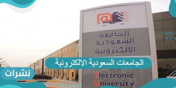 الجامعات السعودية الالكترونية وشروط القبول فيها
