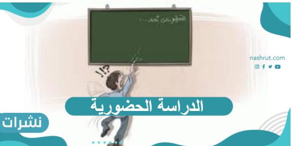 عودة نظام الدراسة الحضورية في السعودية 1443