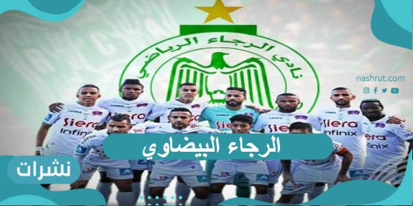 الرجاء البيضاوي يفوز بلقب بطل العرب 2021