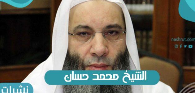 أقوال الشيخ محمد حسان في قضية خلية داعش إمبابة