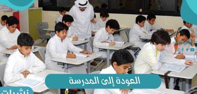 العودة إلى المدرسة 1443 خطوات التسجيل في منصة مدرستي