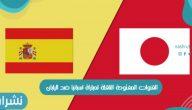 القنوات المفتوحة الناقلة لمباراة اسبانيا ضد اليابان Spain vs Japan في اولمبياد طوكيو