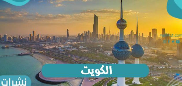 موقف الكويت من المترجمين الأفغان ورفض استقبال الكويت لهم