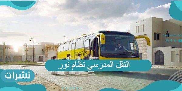 النقل المدرسي نظام نور ورسوم التسجيل فيه