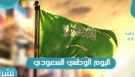 متى اليوم الوطني السعودي