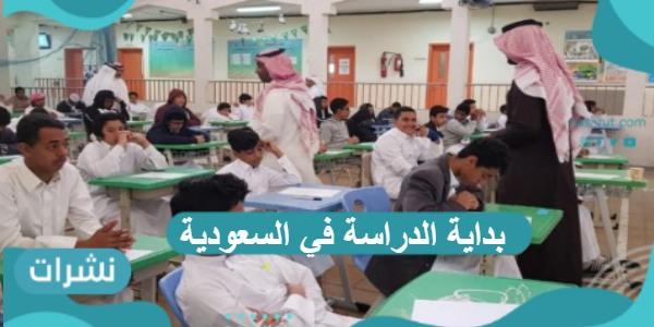 بداية الدراسة في السعودية والتقويم الدراسي الجديد 1443