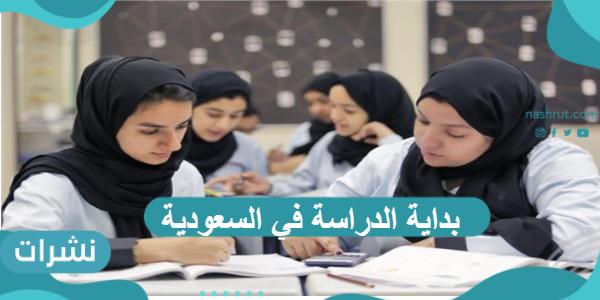 بداية الدراسة في السعودية وموعد عودة المدارس 1443