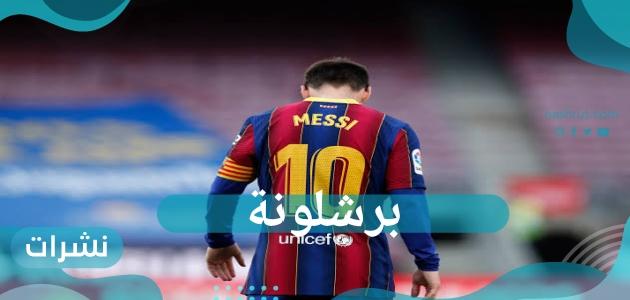 برشلونة يخسر أهم لاعب في تاريخه