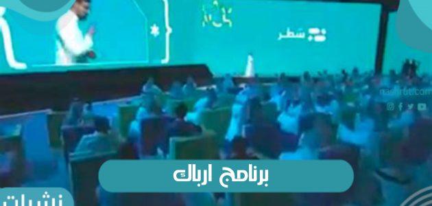 برنامج ارباك في الرياض