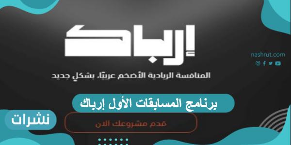 برنامج المسابقات الأول ارباك موعد وخطوات التقديم فيه