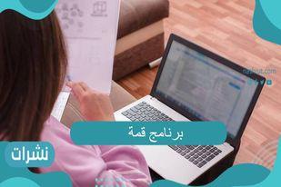 أهداف برنامج قمة الإماراتي والفئة المستفيدة من برنامج قمة التعليمي