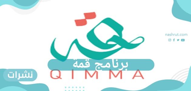 برنامج قمة هو برنامج يدعم المهارات المهنية لطلبة الإمارات