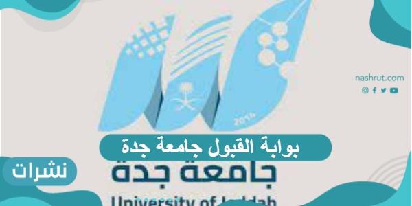 بوابة القبول جامعة جدة وشروط القبول