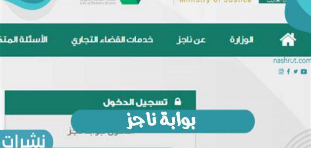 بوابة ناجز الإلكترونية بالمملكة العربية السعودية وخطوات التسجيل فيها