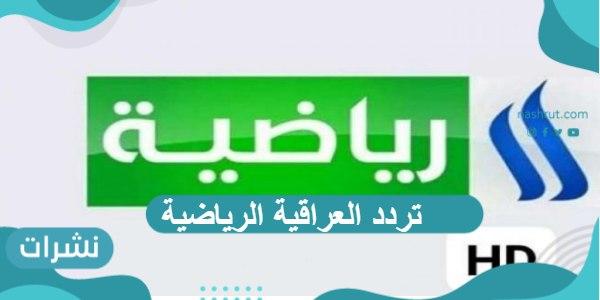 تردد العراقية الرياضية الجديد 2021 على النايل سات وعرب سات الجديد