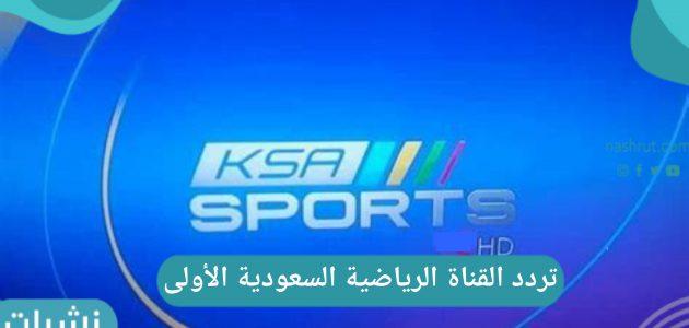 تردد القناة الرياضية السعودية الأولى KSA Sports TV