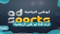 تردد قناة أبو ظبي الرياضية على القمر الصناعي النايل سات وعرب سات وهوت بيرد