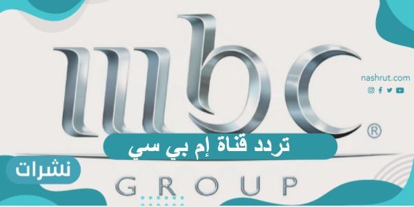 تردد قناة إم بي سي الجديد في دول الخليج وغرب أفريقيا 2021