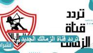 تردد قناة الزمالك الجديد Zamalek TV على القمر الصناعي نايل سات