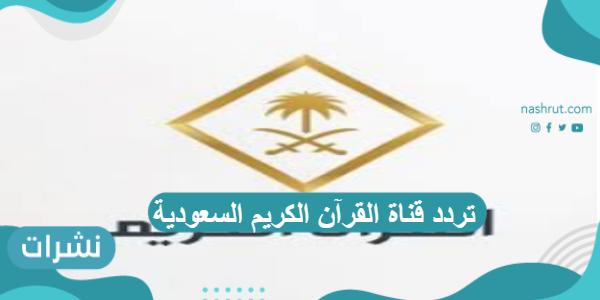 تردد قناة القرآن الكريم السعودية على النايل سات والهوت بيرد 2021