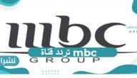 تردد قناة mbc الجديد على القمر الصناعي نايل سات وعرب سات 2012