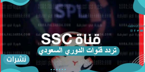 تردد قنوات الدوري السعودي نايل سات وسهيل سات الجديد 2021