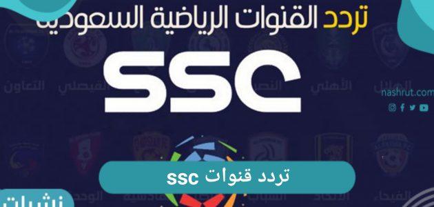تردد قنوات ssc الرياضية