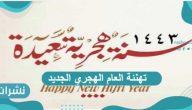 تهنئة العام الهجري الجديد للأصدقاء والأحبة 1443