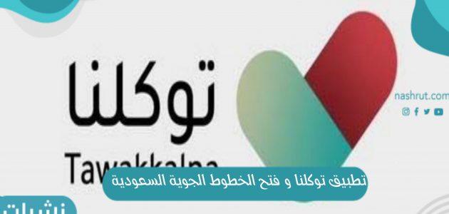 تطبيق توكلنا: فتح الخطوط الجوية السعودية