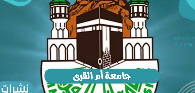 رابط التسجيل في جامعة أم القرى بالمملكة العربية السعودية