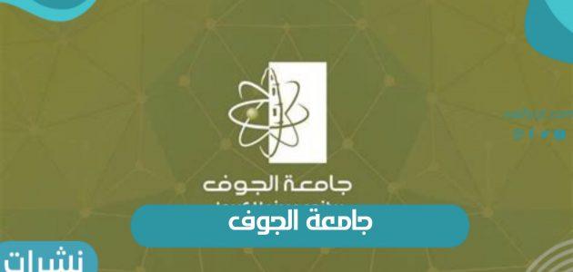 بوابة القبول جامعة الجوف وكيفية التسجيل في جامعة الجوف بالخطوات