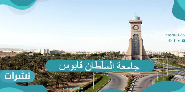 جامعة السلطان قابوس التخصصات المطلوبة والشهادات المعتمدة والوظائف المتاحة