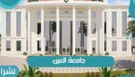 شروط القبول جامعة العين