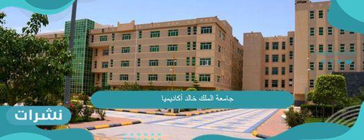 جامعة الملك خالد أكاديميا  نسب القبول بجامعة الملك خالد