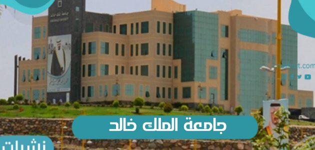 وظائف جامعة الملك خالد