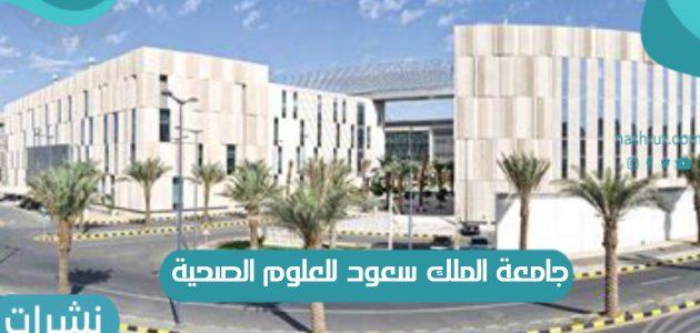 جامعة الملك سعود للعلوم الصحية بالمملكة العربية السعودية وخطوات التسجيل فيها