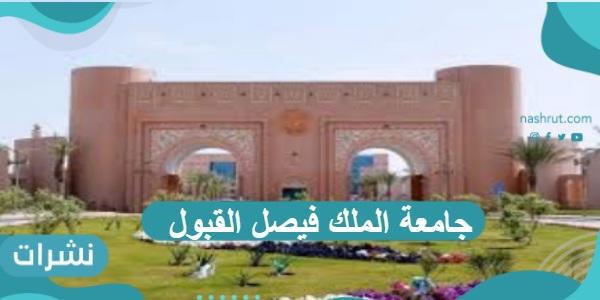 جامعة الملك فيصل القبول والتسجيل 2021