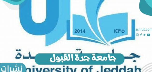 رابط جامعة جدة القبول بالمملكة العربية السعودية والاستعلام عن القبول