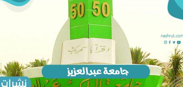جامعة عبدالعزيز نسب القبول وشروط الإلتحاق
