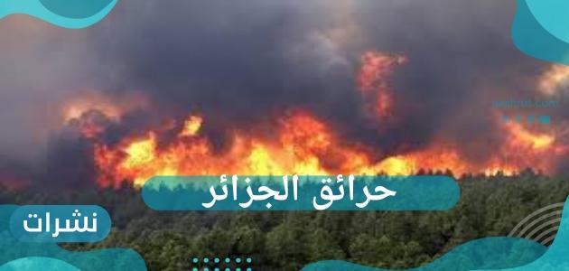 حرائق الجزائر تنعية الرئيس للقتلى