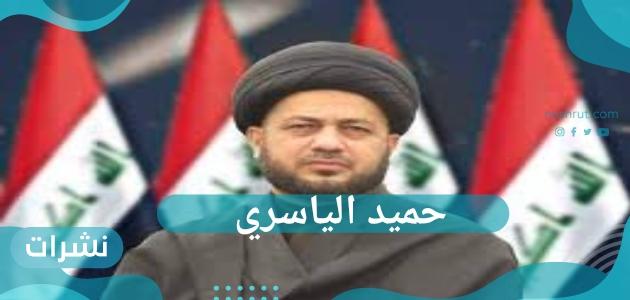 خطاب القائد اللواء حميد الياسري