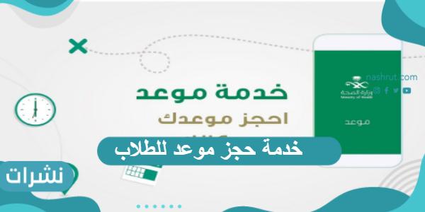 توكلنا: خدمة حجز موعد للطلاب وخطوات التسجيل بالتفصيل