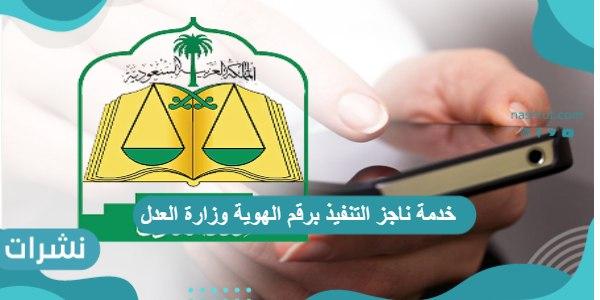 ناجز التنفيذ برقم الهوية وزارة العدل