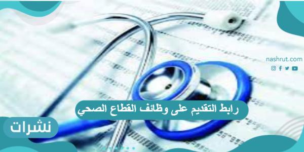 رابط التقديم على وظائف القطاع الصحي وزارة الدفاع 1443