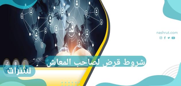 شروط قرض لصاحب المعاش من البنك السعودي