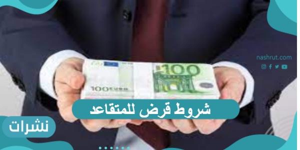 شروط قرض للمتقاعد والأوراق المطلوبة للتقديم من بنك الراجحي