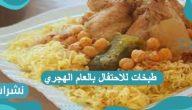 طبخات للاحتفال بالعام الهجري من المطبخ السعودي والتونسي والمصري